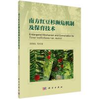 南方红豆杉濒危机制及保育技术 徐刚标 科学出版社 9787030427915