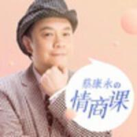 蔡康永的201堂情商�n【精�x包】