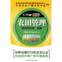 农田管理与杂草识别、防除