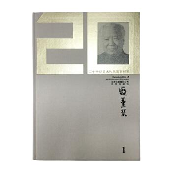 二十世纪美术作品档案 庞薰琹*美术档案,为二十世纪近现代美术正本清源