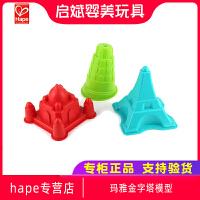 Hape玛雅金字塔模型1-2-6岁沙滩玩具 玩沙儿童宝宝男女孩戏水玩具
