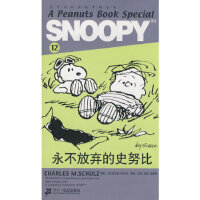 SNOOPY史努比双语故事选集 12 永不放弃的史努比 (美)舒尔茨(Schulz,C.M.) 原著,王延,杜鹃,徐敏