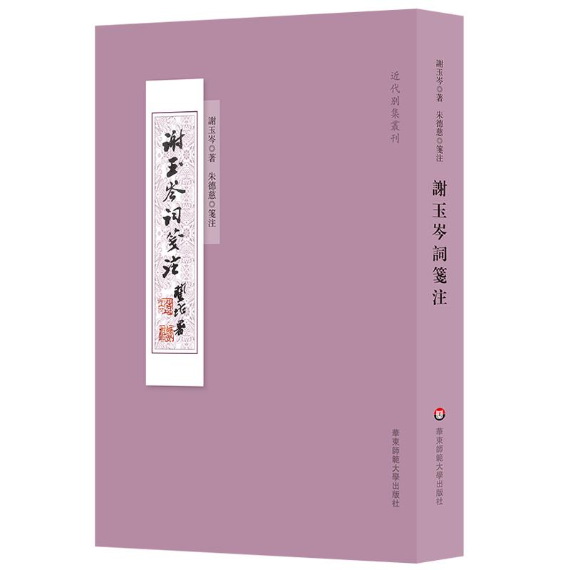谢玉岑词笺注(近代别集丛刊)