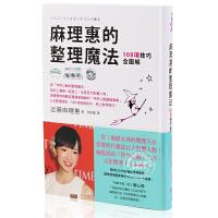 现货 台湾原版 麻理惠的整理魔法