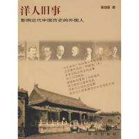 【二手书8成新】洋人旧事影响近代中国历史的外国人 张功臣 新华出版社
