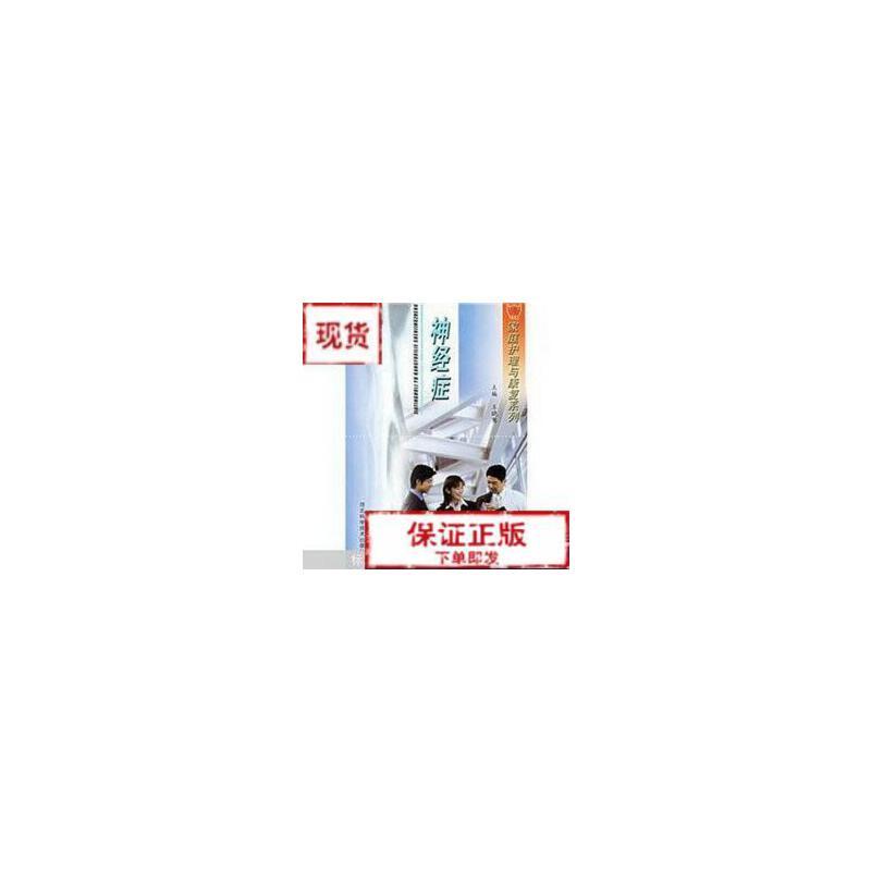 【旧书二手书9成新】神经症(有水印褶皱) 王晓慧主编 河北科学技术出版社9787537530576
