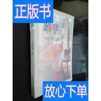[二手旧书9成新](王海�_ 著)牵手 /王海�_ 人民文学出版社