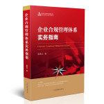 企业合规管理体系实务指南