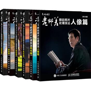 【全6册】老邮差Photoshop照片处理技法 风光人像蒙版通道图层色彩篇 ps修图技巧教程书籍 摄影照片后期处理技法大全书