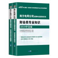 中公教育2019南方电网公司招聘考试:财会类专业知识(教材+全真题库)2本套