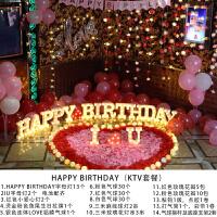 汽车后备箱惊喜求婚布置创意用品ktv酒店生日布置浪漫表白神器套 Happy birthday(KTV套餐)