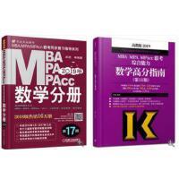 2019年版MBA MPA MPAcc联考教材同步辅导 数学分册 高教版 陈剑 MBA MPA MPAcc数学高分指南