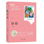 诗经(新课标 新阅读),李晨森,煤炭工业出版社,9787502056247