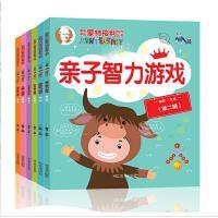 正版 庭中的蒙特梭利教育丛书第二辑全套6册语言表达能力训练书籍幼儿3-4-5-6岁数学 智力 亲子互动游戏书早教绘本儿
