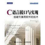C语言接口与实现 创建可重用软件的技术 [美]戴维 R.汉森(David R. Hanson) 人民邮电出版社 978
