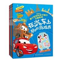 迪士尼欢乐亲子旅行主题系列(4册)