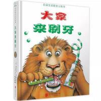 大家来刷牙 幼儿亲子启蒙读物好习惯 0-1-3-4-5-6周岁 宝宝睡前故事书 幼儿园学前儿童图画翻翻书玩具360度立