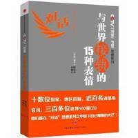 【正版二手书9成新左右】与世界接轨的15种表情:CCTV对话节目思想系列 陈红兵,李晓红 中信出版社