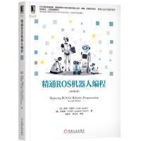 精通ROS机器人编程(原书第2版) 机械工业出版社
