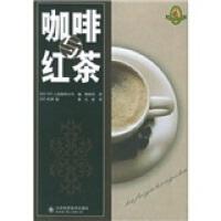 【旧书二手书九成新】咖啡与红茶/矶渊猛,韩国华 著 UCC上岛咖啡公司 编