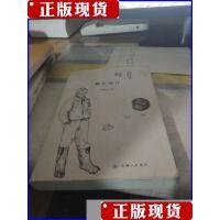 [旧书二手9成新]偶尔远行 /周国平著 上海三联书店