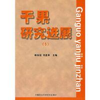 干果研究进展(5),郗荣庭,刘孟军,暂无,9787802333864