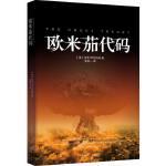 欧米茄代码,【美】阿尔伯特,张兵一,重庆出版社,9787229083861