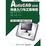 AutoCAD 2018快速入门与工程制图