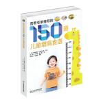 �I�B�<彝扑]的150道�和�增高食�V