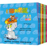 《猫和老鼠》精选集:第三辑