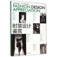 时装设计鉴赏(纺织服装高等教育十二五部委级规划教材)