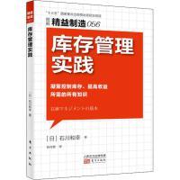 库存管理实践 东方出版社