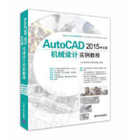 【旧书二手书9成新】AutoCAD 2015中文版机械设计实例教程 CAD/CAM/CAE技术联盟 978730243