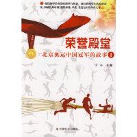 荣誉殿堂:北京奥运中国冠军故事1 宁丰 中国社会出版社 9787508726397 新华书店 品质保障