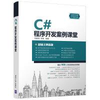 C#程序开发案例课堂 C#开发视频编程入门 程序设计开发从入门到精通 零基础学c# c#程序设计自学视频教程书籍 C语