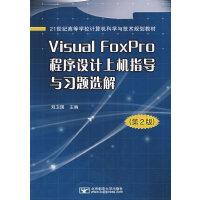 【正版二手书9成新左右】Visual FoxPro 程序设计上机指导与习题选解(第2版 刘卫国 北京邮电大学出版社有限