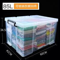 收纳箱塑料储物箱透明整理箱车载玩具装书特大号衣服箱子收纳盒 超大号85L 60cm*42cm*34.5cm 加厚 透明