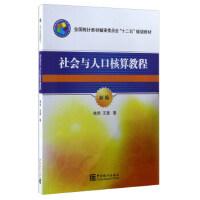 社会与人口核算教程,蒋萍,王勇 著,中国统计出版社,9787503778025