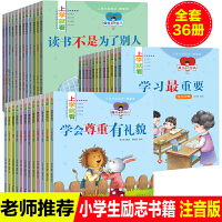 上学就看系列36册 彩图注音版儿童励志成长故事一年级课外书必读老师推荐 儿童文学故事书带拼音7-10岁 小学生一二年级