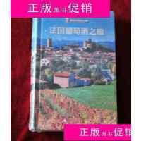 【二手旧书九成新文学】(0318 14)法国葡萄酒之旅 书品如图