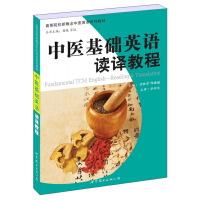中医基础英语读译教程