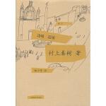 边境 近境(村上春树游记,游历中国东北,奇鸟行状录灵感源泉)