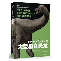 恐龙博物馆:大型植食恐龙(公认中国恐龙复原第一人赵闯十年大成之作,全世界各大自然博物馆都在收藏他的恐龙,一本书把博物馆