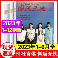 围棋天地杂志2021年第6期+第7期+第8期共3本打包4月下/4月上/3月下
