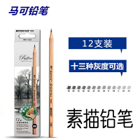 马可原木绘图素描铅笔7001 2b 3b 4b 9b hb 3h 6b 7b 2h绘画套装