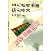 【二手旧书9成新】中药指纹图谱研究技术_周玉新主编