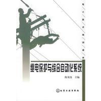 【旧书二手书9成新】 继电保护与综合自动化系统