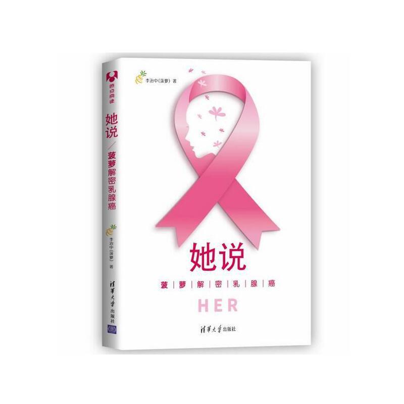 正版 她说:菠萝解密乳腺癌 如何预防并远离乳腺癌?如何治愈乳腺癌不复发?作者的《癌症?真相》和《癌症?新知》是特别受欢迎的癌症科普书,各种获奖。可能是一本救命的科普书。
