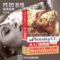 ps书籍pscc教程书籍Photoshop CC从入门到精通Adobe psCS6完全自学 平面设计书籍美工photo