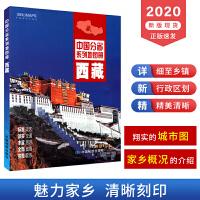 2020年新版 西藏地图册 政区地形地理 交通旅游概况 市区县城地图 高速路服务区 中国分省系列地图册 西藏自驾游 骑行